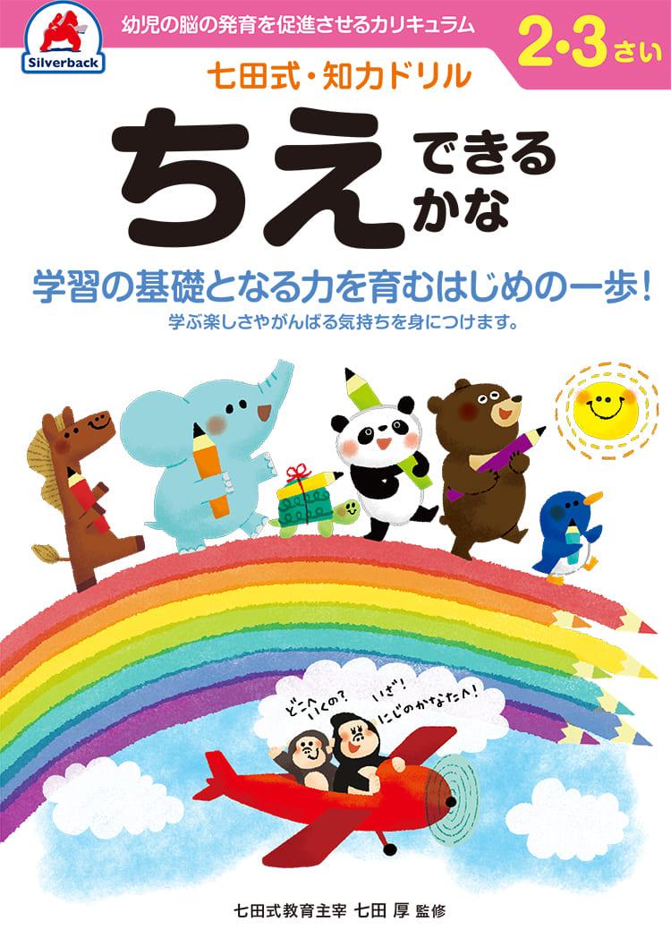 七田式・知力ドリル【2・3歳】ちえ できるかな