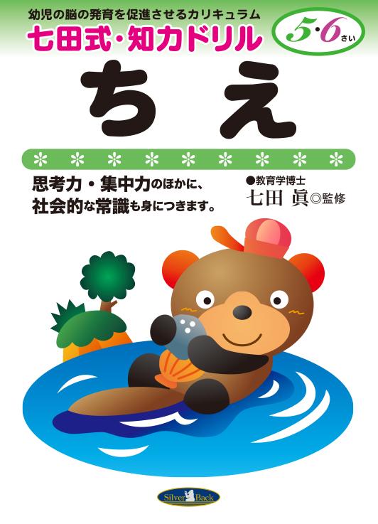 七田式・知力ドリル【5・6歳】 ちえ