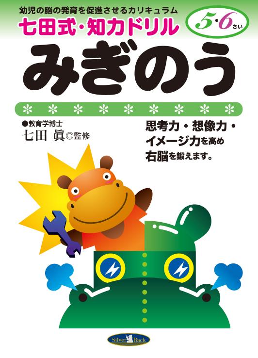 七田式・知力ドリル【5・6歳】 みぎのう