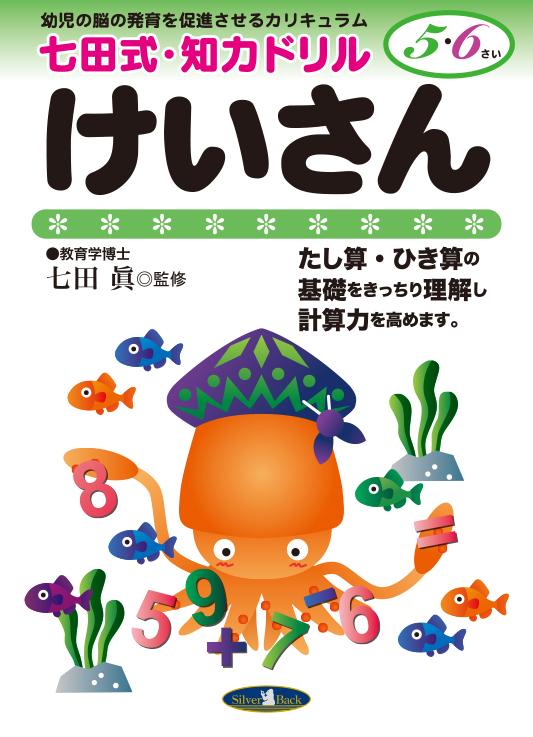 七田式・知力ドリル【5・6歳】 けいさん
