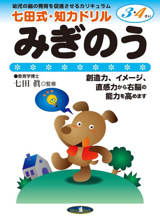 七田式・知力ドリル【3・4歳】みぎのう