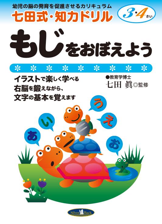 七田式・知力ドリル【3・4歳】もじをおぼえよう