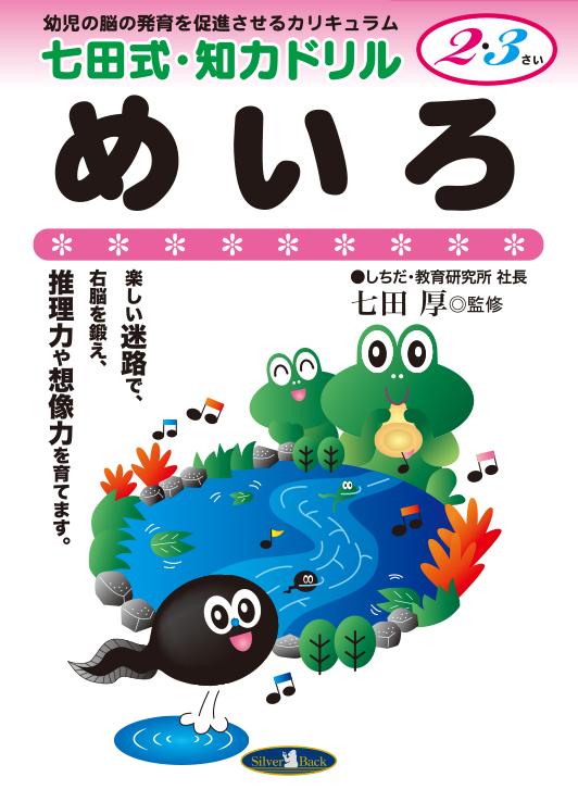 七田式・知力ドリル【2・3歳】 めいろ