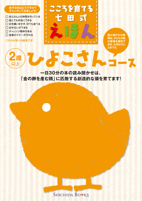 こころを育てる七田式えほんシリーズ ひよこさんコース(6冊入)