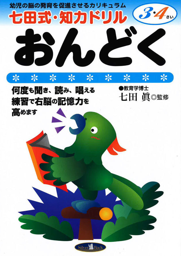 七田式・知力ドリル【3・4歳】おんどく(音読)