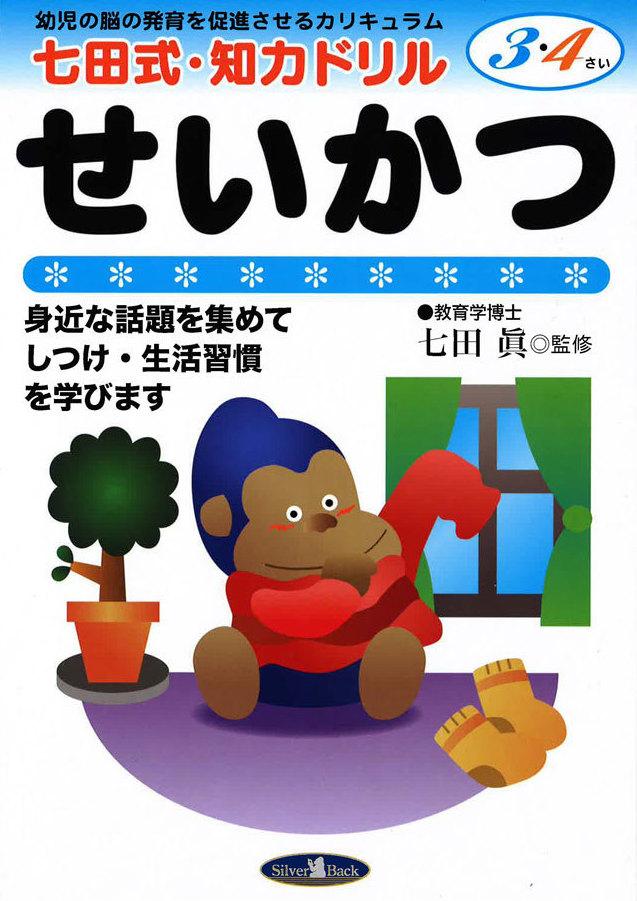 七田式・知力ドリル【3・4歳】せいかつ