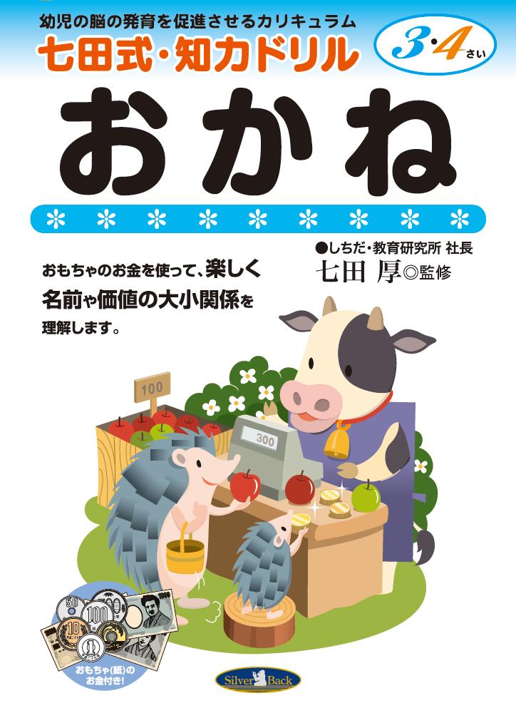 七田式・知力ドリル 【3・4歳】おかね