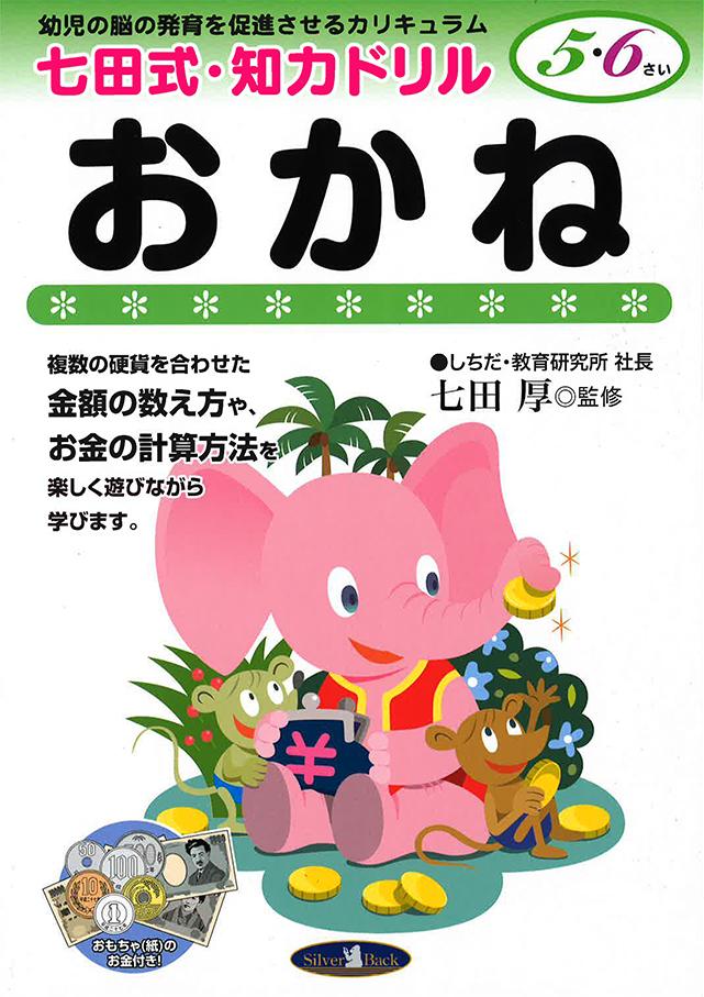 七田式・知力ドリル【5・6歳】 おかね