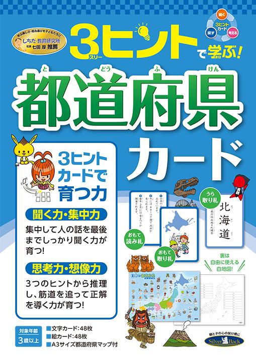 3ヒントで学ぶ!都道府県カード