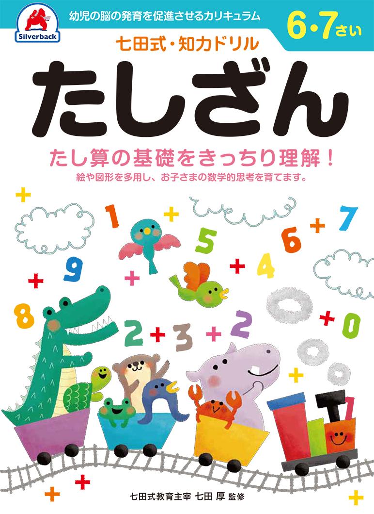 七田式・知力ドリル【6・7歳】たしざん
