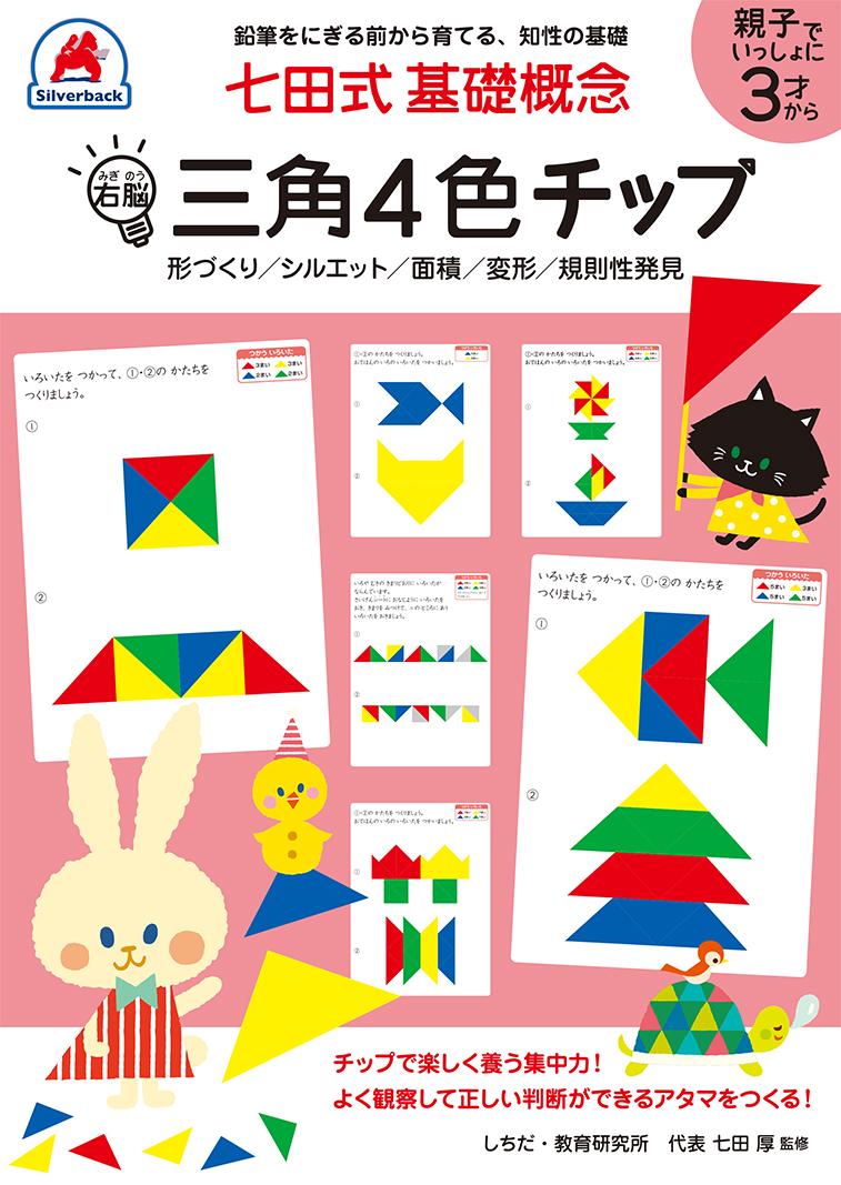 七田式 基礎概念【三角4色チップ】