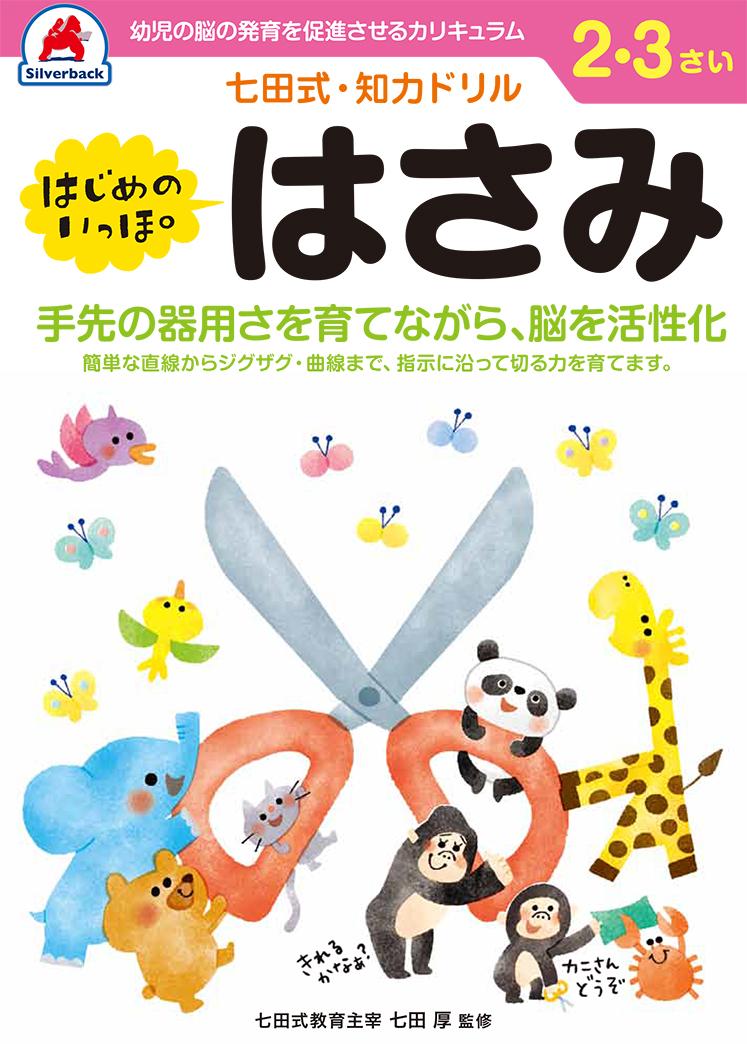 七田式・知力ドリル【2・3歳】はさみ