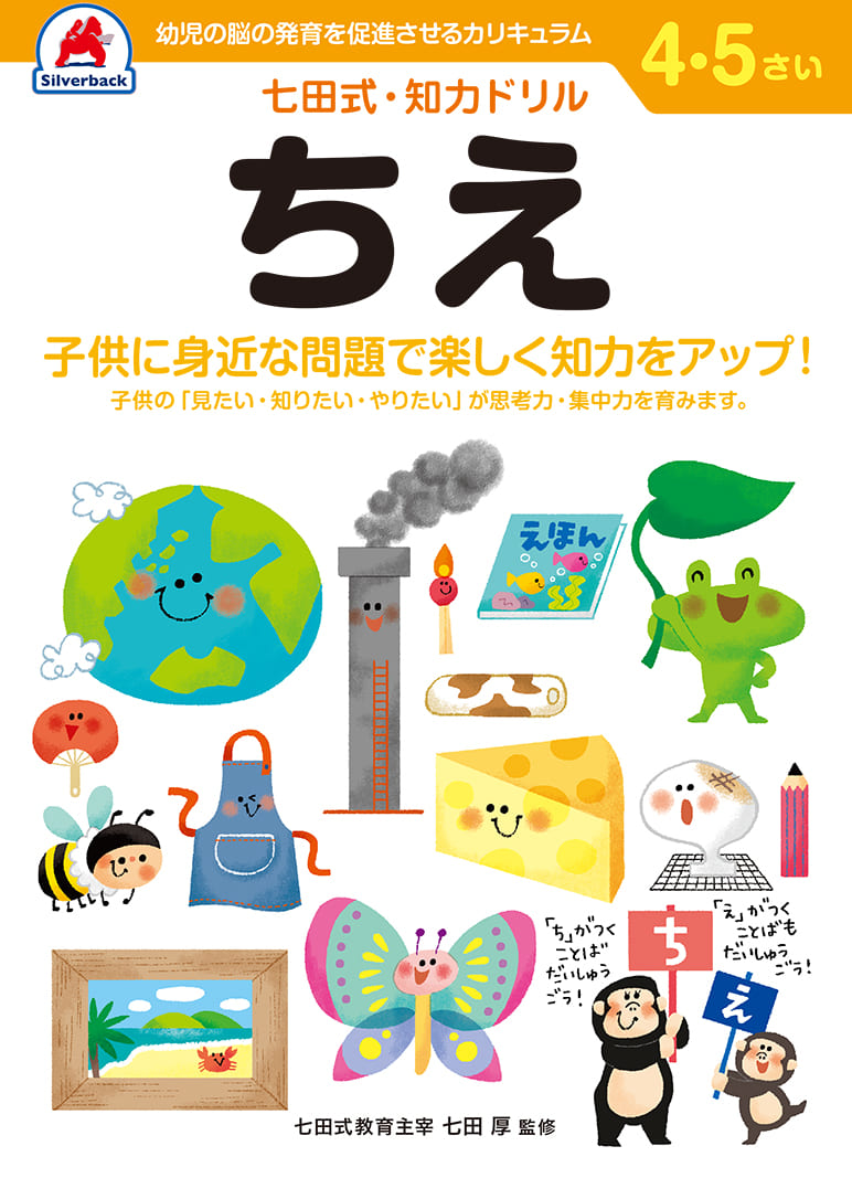 七田式・知力ドリル【4・5歳】ちえ