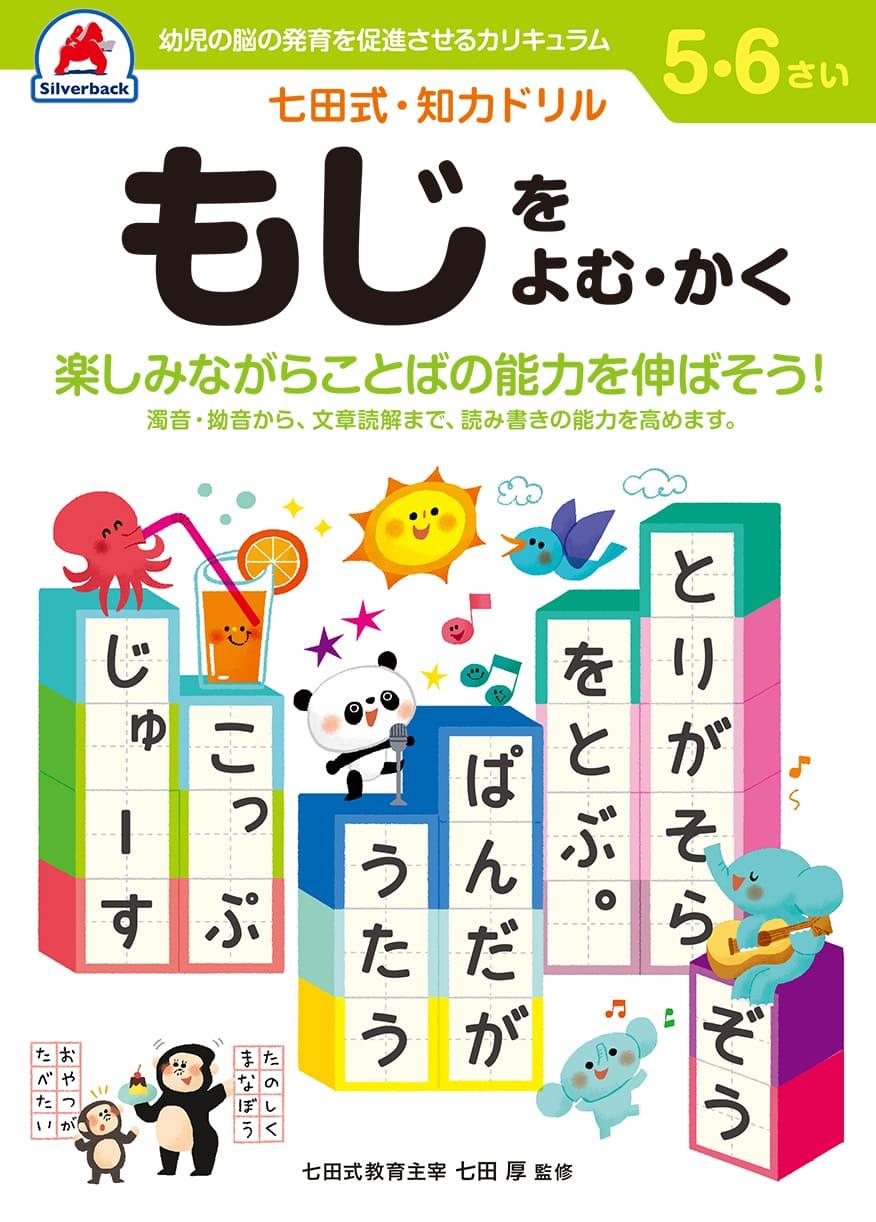 七田式・知力ドリル【5・6歳】 もじをよむ・かく