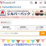 Yahoo!ショッピング出店開始しました!