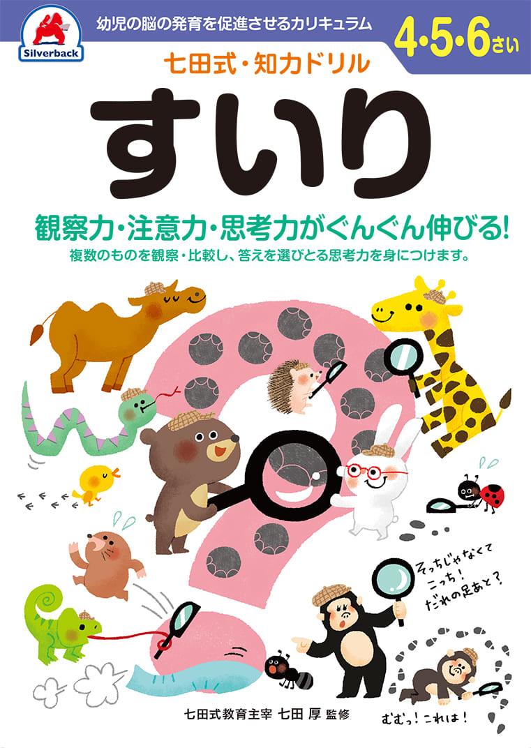 七田式・知力ドリル【4・5・6歳】すいり(推理)
