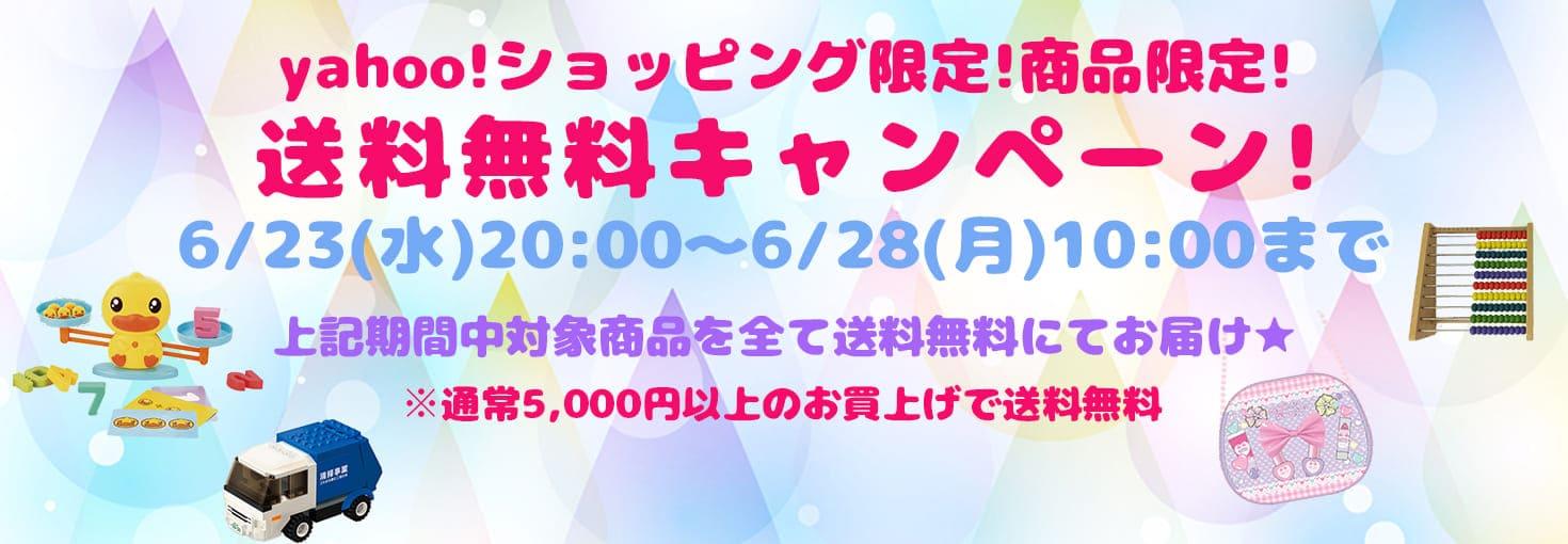 Yahoo!ショッピング限定!商品限定!送料無料キャンペーン★